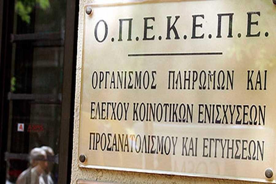 Σε συνολικές πληρωμές σχεδόν 2,9 εκατ. ευρώ προχώρησε ο ΟΠΕΚΕΠΕ