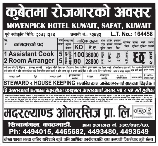 Jobs in Kuwait for Nepali, Salary Rs 36,000