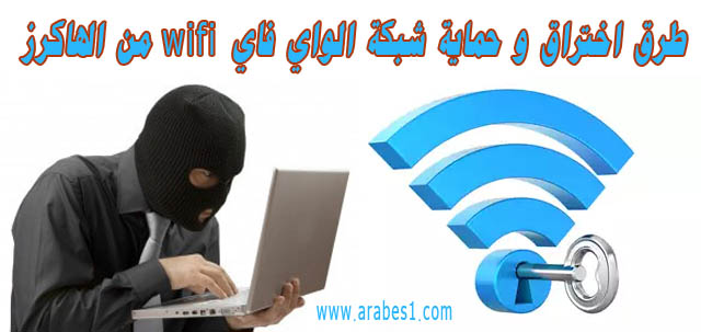 How to hack and protect wifi network from hackers