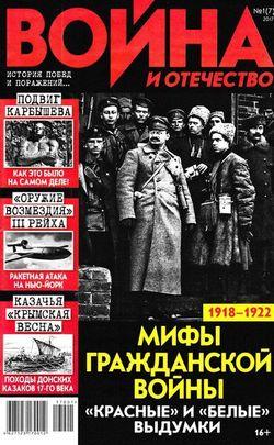 Читать онлайн журнал<br>Война и отечество (№1 2017) <br>или скачать журнал бесплатно