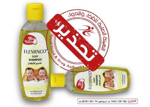 flemingo baby shampoo