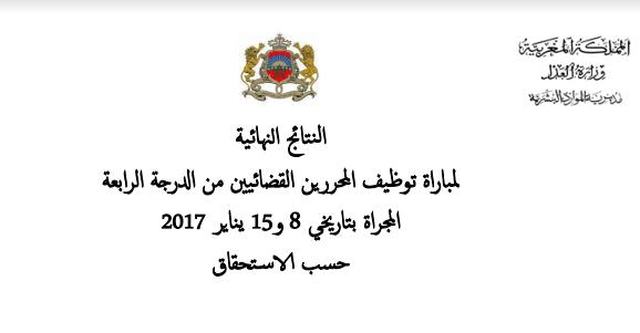 وزارة العدل لائحة الناجحين في مباراة لتوظيف 524 محرر قضائي من الدرجة الرابعة تخصص العلوم القانونية أو الشريعة