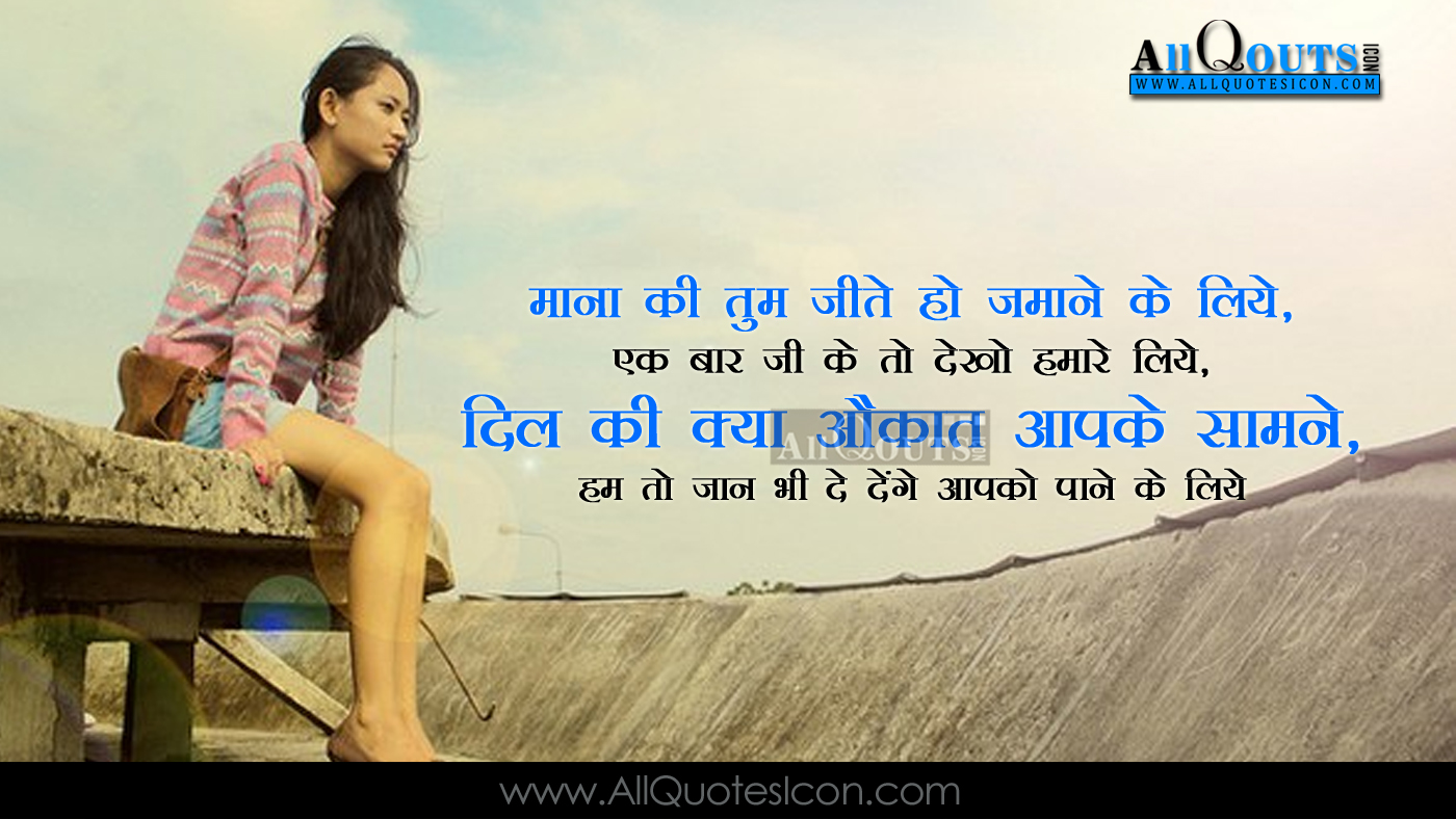 Love Shayari in Hindi Images Best Love Feelings and ...
