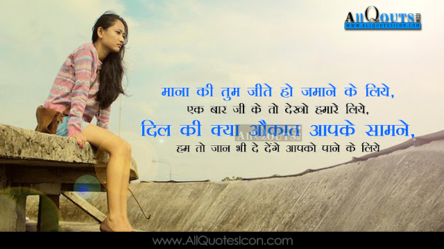 Beautiful-Hindi-Love-Romantic-Quotes-Whatsapp-Status-with-Images-Facebook-Cover-Hindi-Prema-Kavithalu-Love-feelings-thoughts-sayings-hd-wallpapers-images-free