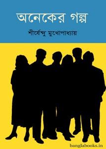 Aneker Galpo by Shirshendu Mukhopadhyay ebook
