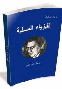 تحميل كتاب الفيزياء المسلية  PDF