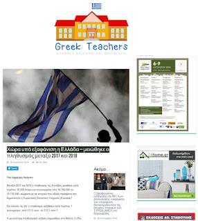 https://www.greekteachers.gr/?p=47113