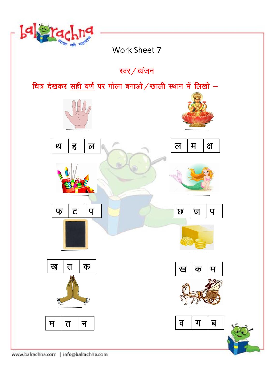 Balrachna Hindi Varnamala