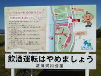 淀川河川公園 太間(たいま)地区・木屋元(こやもと)地区 案内図 バーベキュー指定区域