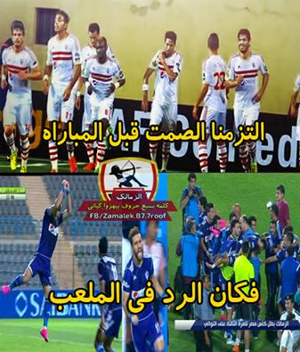 صور على خسارة الاهلي لكاس مصر