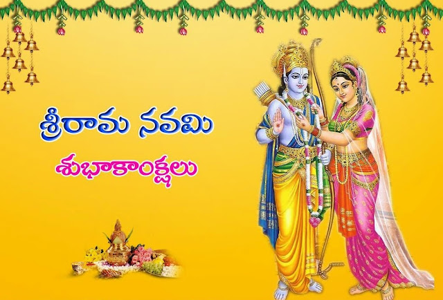 ram navami wishes in telugu