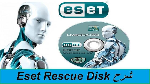 شرح أسطوانة الإنقاذ Eset Rescue Disk حذف الفيروسات تسريع الويندوز وحل مشاكله
