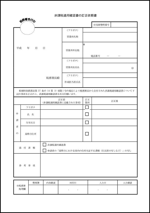 非課税適用確認書の訂正依頼書 004