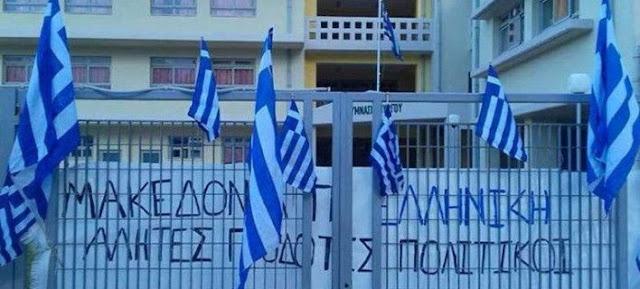 Ας χαθούν μαθήματα, η Μακεδονία να μην χαθεί!