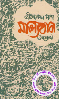Malloban by Jibananda Das (Novel)