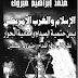 كتاب الإسلام والغرب الأمريكي بين حتمية الصدام وإمكانية الحوار تأليف محمد إبراهيم مبروك pdf