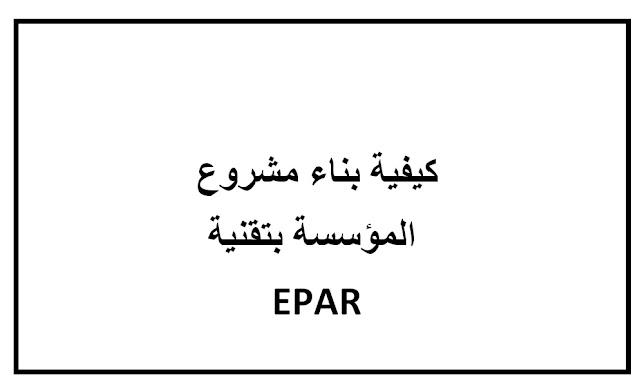 بحث تربوي كيفية بناء مشروع المؤسسة بتقنية EPAR
