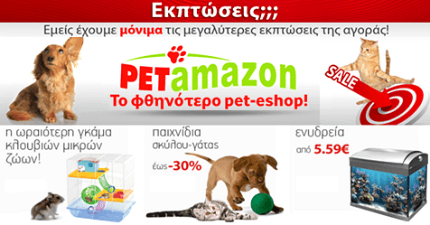 Petamazon: Το Φθηνότερο e-shop