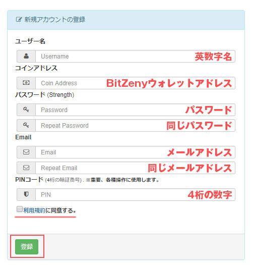 新規アカウントの登録