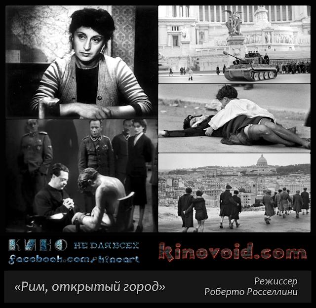 «Рим, открытый город»,  Режиссер Роберто Росселлини