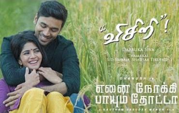 Visiri – Video Single | Enai Noki Paayum Thota | Dhanush | Darbuka Siva | Gautham Menon | Thamarai