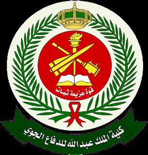 وظائف شاغرة فى كلية الملك عبدالله للدفاع الجوي فى السعودية 2018