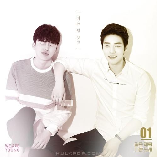 WeAreYoung – 같은 제목, 다른 노래 – Single