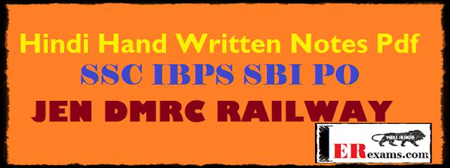 Hindi Hand Written Notes Pdf  SSC IBPS SBI JEN DMRC RAILWAY. All Hindi study material BANK PO, SSC CGL, SBI,IBPS Exam free pdf download. आज में आपको इस पोस्ट में कुछ कोचिंग के hand written नोट्स provide करवाने जा रहा हु ये नोट्स आपको बहुत सी एक्साम्स में हेल्प करेंगे जैसे  SSC IBPS SBI BOI Bank Exams SSC JE, UPSC ESE,JEN, DMRC, DRDO, RAILWAY JE, METRO And All Engineering exams.