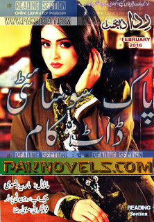 Free Download PDF Monthly Rida Digest February 2016