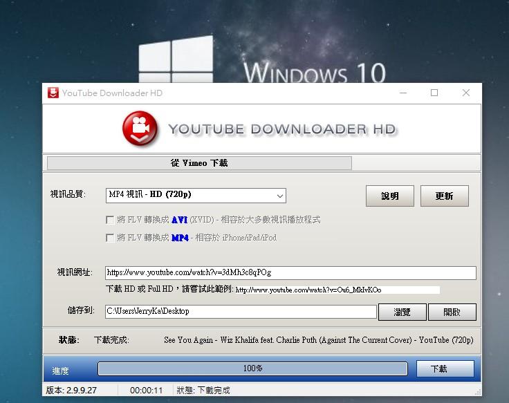 Youtube Downloader HD 2.9.9.27 繁體 免安裝-  幫您輕鬆下載 YouTube 影片 ...