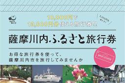 薩摩川内ふるさと旅行券 30%お得