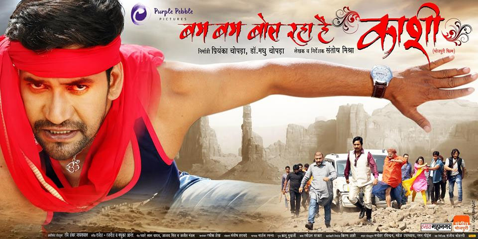 Top 10 Bhojpuri Movie 2016 by box office business wiki,With Poster, and actor Actress Name