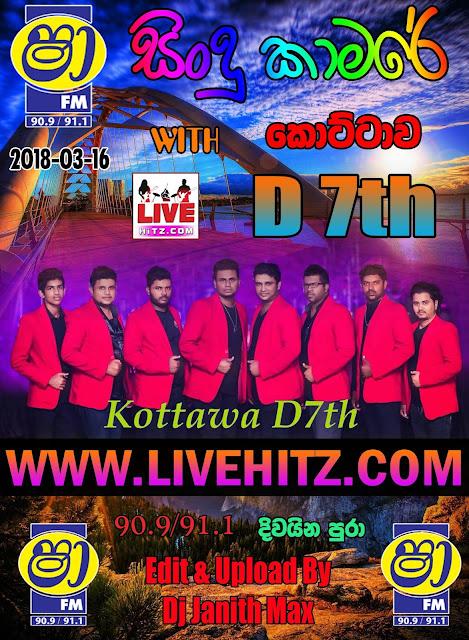 SHAA FM SINDU KAMARE WITH KOTTAWA D7TH 2018-03-16