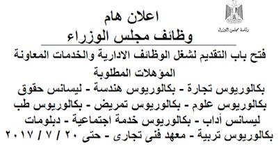 وظائف مجلس الوزراء 2017 في جريدة الأهرام ولجميع المؤهلات والتقديم حتى 20 / 7 / 2017 - تقدم الان
