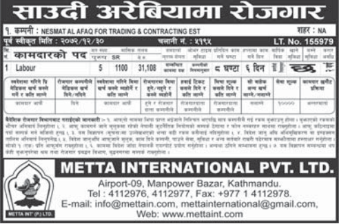 Jobs For Nepali In Saudi Arabia, Salary -Rs.31,108/