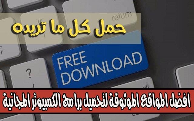 افضل واشهر المواقع الموثوقة لتحميل برامج الكمبيوتر الامنة والمجانية