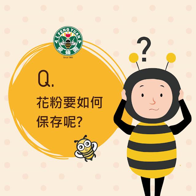 愛蜂園,台灣養蜂場,健康伴手禮,天然蜂蜜,蜂花粉,蜂蜜醋,蜂蜜蛋糕,蜂王乳,蜂王漿,台灣養蜂協會會員,客製化禮盒,台灣蜂蜜,純蜂蜜,蜂蜜檸檬,產品經SGS檢驗