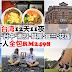 台湾12天11夜晚,一人全包RM2498!