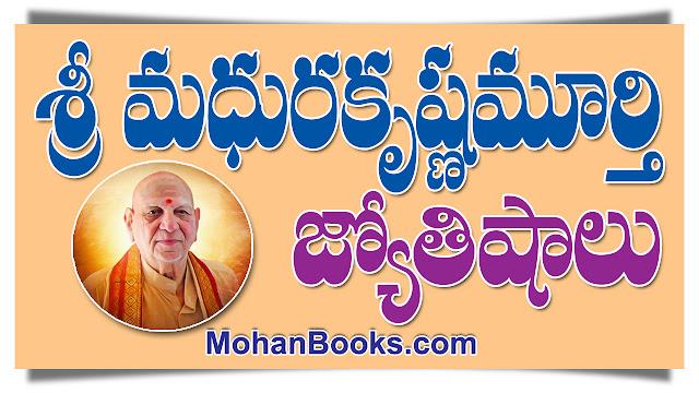 Sri Madhura Krishnamurthy Sastry Astrology Books | MohanBooks | BhakthiBooks | GRANTHANIDHI | MOHANPUBLICATIONS | bhaktipustakalu