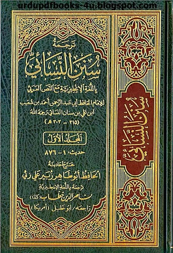 Sunan Nasahi ki urdu kitab