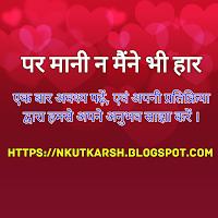 Naveen Shrotriya Utkarsh