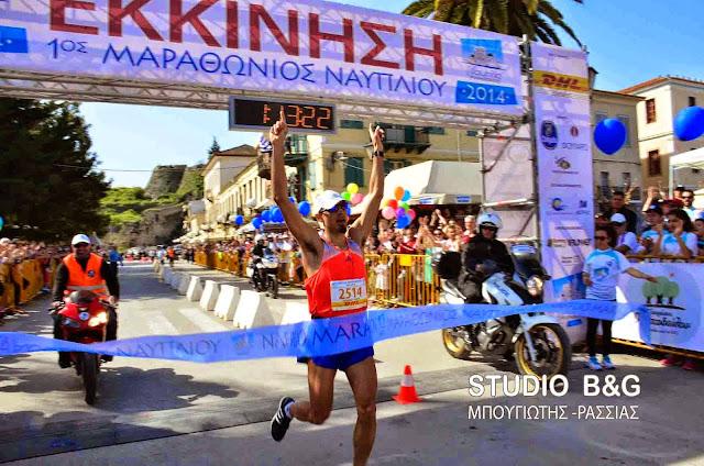 Συμμετοχή Πρωταθλητών στο Μαραθώνιο Ναυπλίου