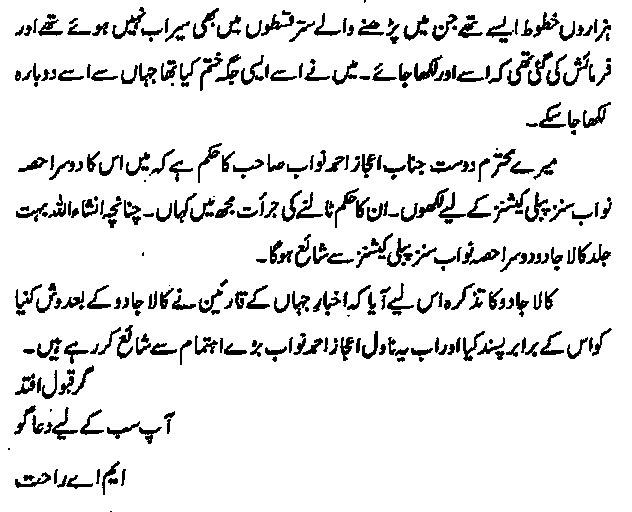 Wish Kania Rahat Novel