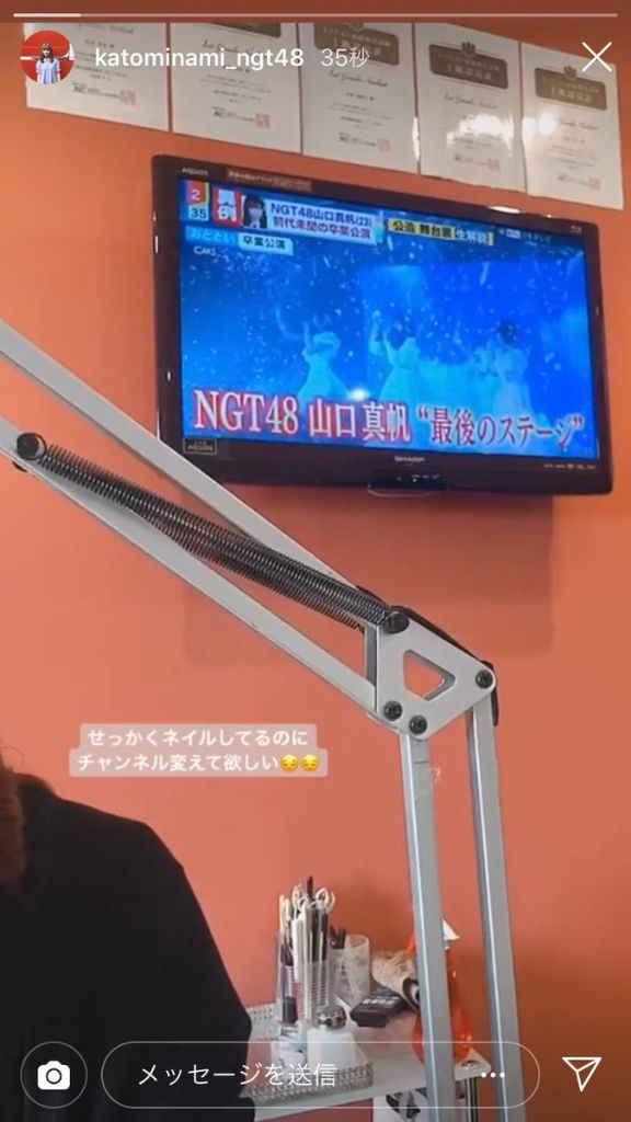 NGT48 Minami Katō Diturunkan Statusnya Karena Memposting Hal 'Tidak Pantas' Tentang Maho Yamaguchi