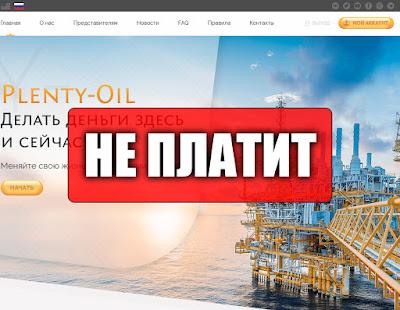 Скриншоты выплат с хайпа plenty-oil.com