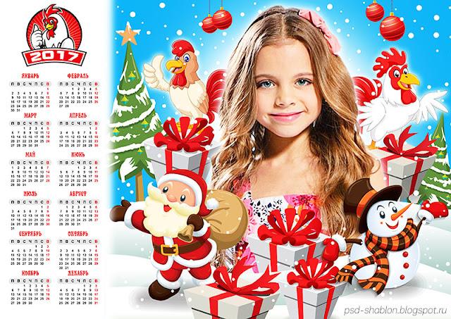 макет детского календаря