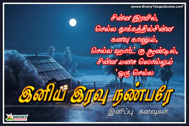 Inspirational Tamil Language Ponmozhigal  With Good Nith Whatsapp Images, Tamil Daily Good Night Quotes for Love, Inspiring Good Night Tamil Lines and Messages online, Tamil Iravu Vanakkam Images for Whatsapp, Tamil Heart Touching Quotes and Messages, Top Tamil Ponmozhigal  Images,Tamil Best Popular Good Night Sayings and Messages, Tamil Cute Good Night Quotations for Facebook, Inspiring Tamil Sayings online, Iravu Vankkam Quotations and Kavithai Photos, Tamil Whatsapp good Night Greetings Images, Good Night My Friends Sayings in Tamil Language, Chennai Good night Friends Quotes and messages, Tamil kavithai with good night dreams quotations.