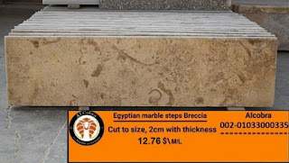 Al Cobra Egyptian marble steps Breccia