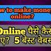 Online पैसे कैसे कमाए?  5 बेस्ट वेबसाइट