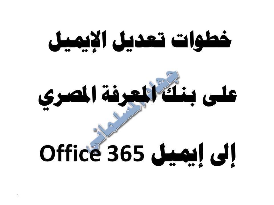 للمعلمين.. خطوات تعديل بيانات بريدكم القديم ببنك المعرفة المصري إلى بريد Office 365 1